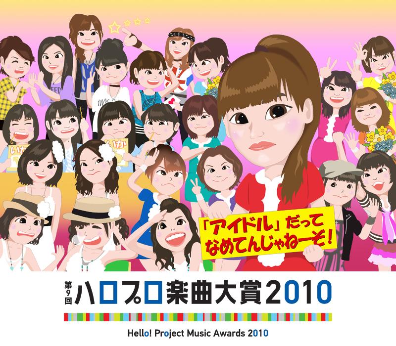 第9回ハロプロ楽曲大賞2010
