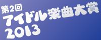 アイドル楽曲大賞2013