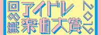 第8回アイドル楽曲大賞2019